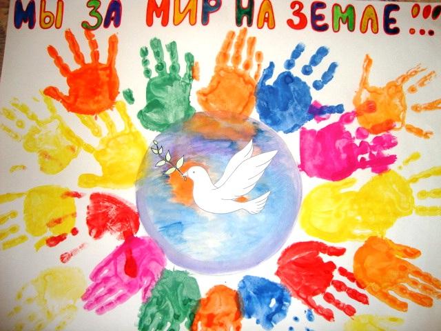 Плакат миру есть войне нет своими руками